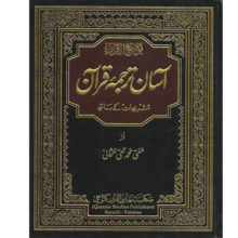 Aasan Tarjuma Quran by Mufti Taqi Usmani Regular Edition