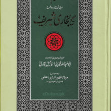 Bukhari Sharif in Urdu Complete