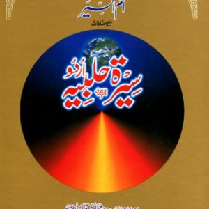 Seerat e Halbiya in Urdu
