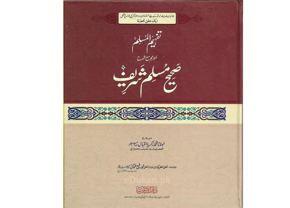 Sahih Muslim Shareef Urdu Complete