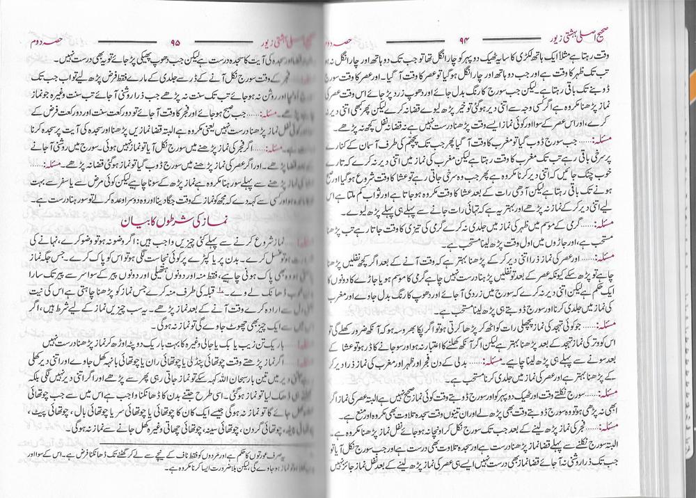 Bahishti Zewar Full Book In Urdu