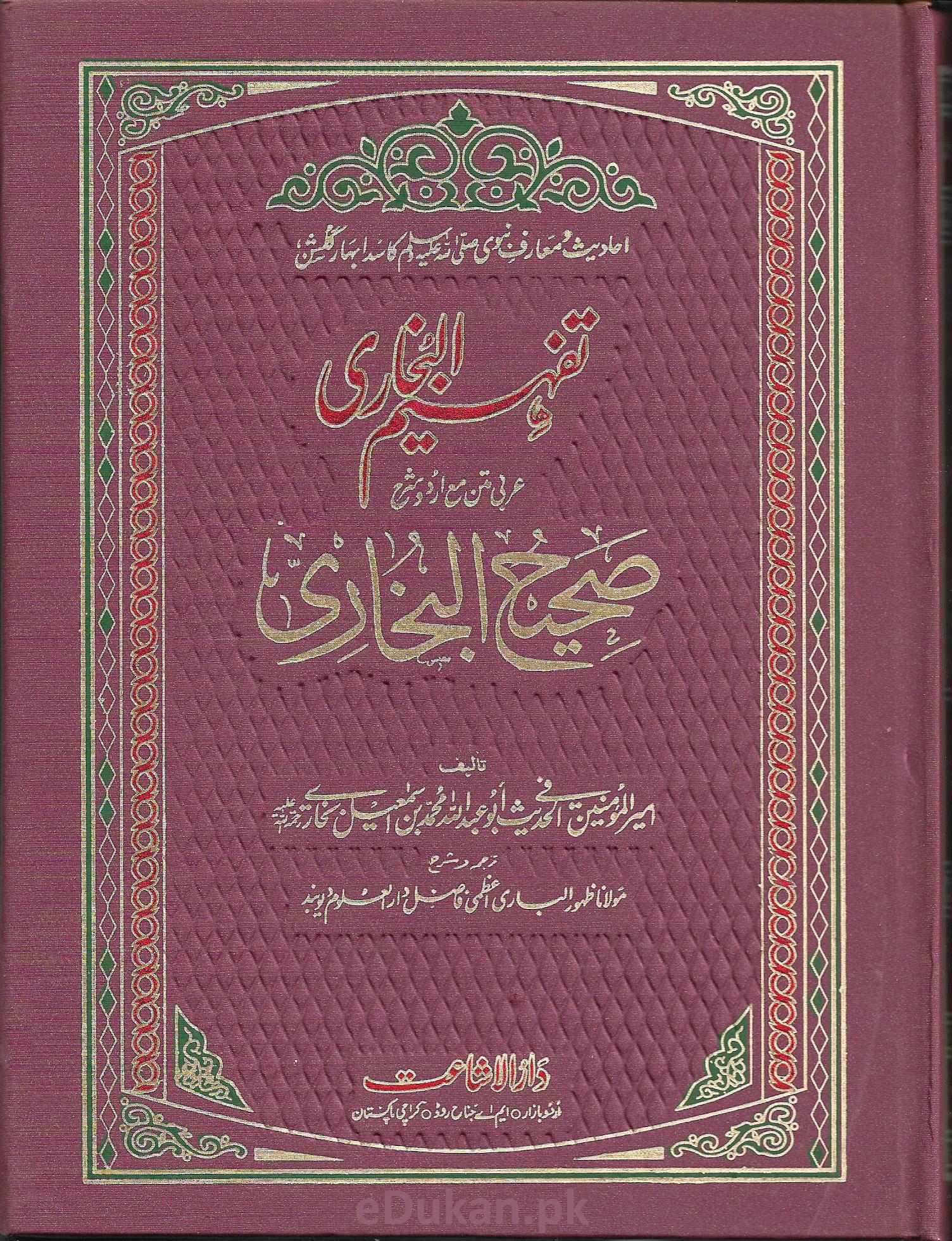 Writer Imam Muhammad Bin Ismail Bukhari