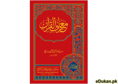MAARIFUL QURAN By Mufti Shafi Usmani